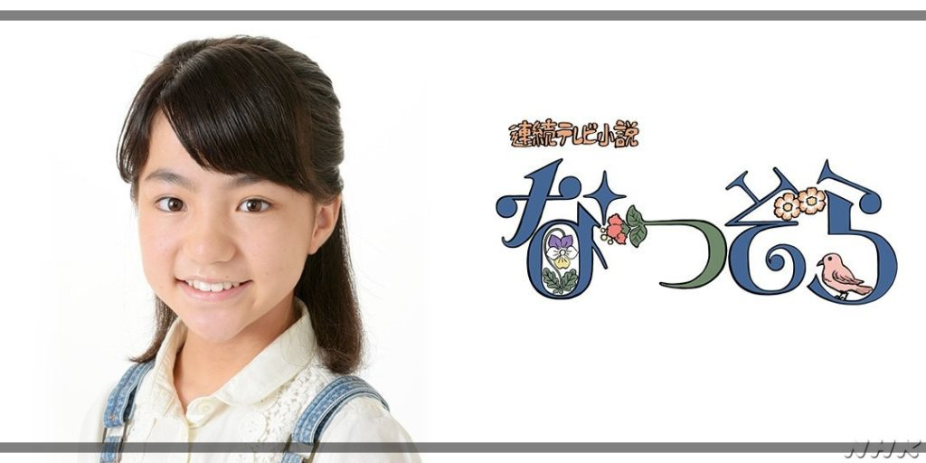 【なつぞら】柴田明美役は平尾菜々花!ごっこや悦ちゃんの天才子役