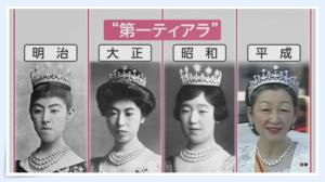 皇室,第一ティアラ