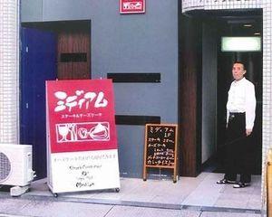 加藤紗里,父,ステーキハウス