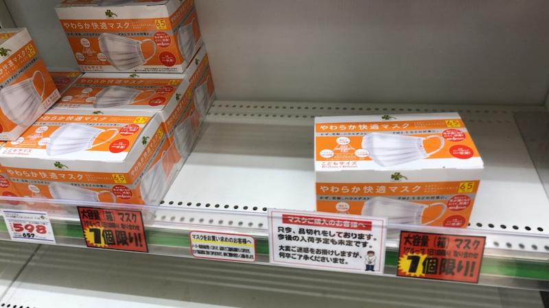 ウォンツのマスク入荷日や曜日は?広島の行列や購入情報まとめ