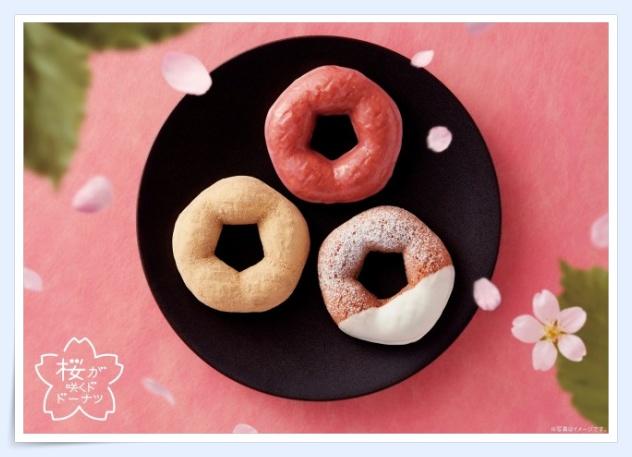【口コミ2020】ミスドの桜ドーナツはどれが美味しい?人気を調査!