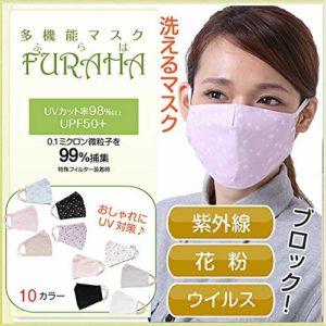 洗えるマスク,人気