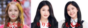 虹プロジェクト,デビューメンバー.目撃