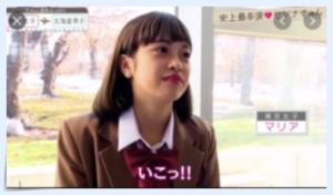 マリア愛子,恋ステ