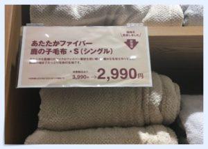 無印,毛布,口コミ