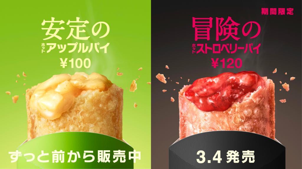 【口コミ】マックのストロベリーパイとアップルパイどっちが美味しい?